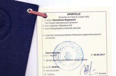 LEGALIZACJA DOKUMENTÓW I APOSTILLE W POLSCE
